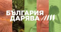 "75 causes are looking for support in ""Bulgaria Donates"" campaign from March 22 to March 31"